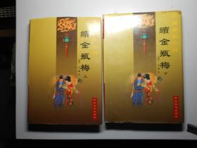 《续金瓶梅》(中国禁毁小说,精装本,上下)