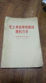 毛主席的革命路线胜利万岁1921-1967   毛、林像 林提 都全 私藏品好 16开 东北人民大学历史系