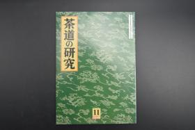 《茶道的研究》 2002年11月号总564号 日本茶道杂志 全书几十张图片介绍日本茶道茶器茶摆放流程和茶相关文化文学日文原版(每期具体内容详见目录图片)茶道仅仅是物质享受 而且通过茶会学习茶礼 陶冶性情