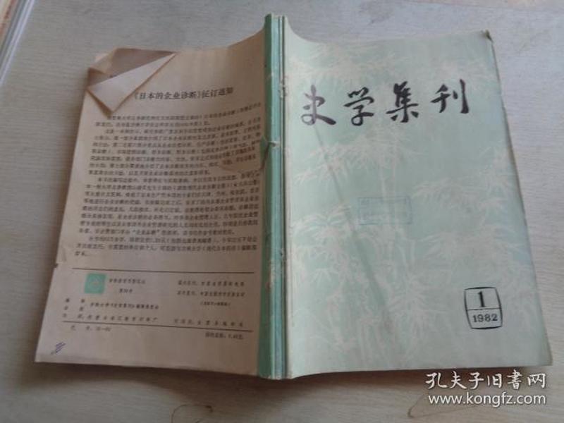 史学集刊 1982.1-4