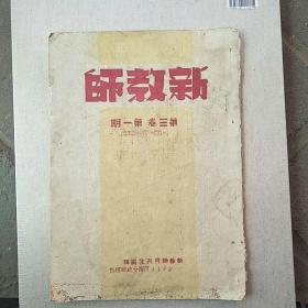 新教师【第三卷.第一期】