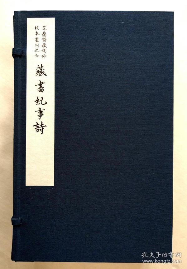 藏书记事诗(全一函八册)