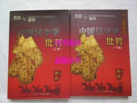 中国汉字学批判(上下)——唐汉著