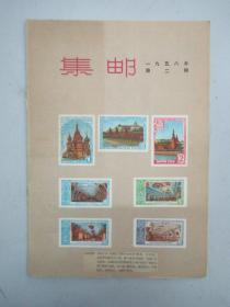 《集邮》1958年第2期 (总第38期)人民邮电出版社 16开18页