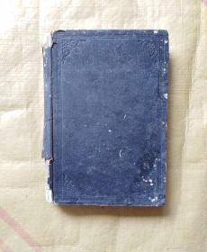 清末教科书:查理斯密初等代数学(宣统元年出版、精装)