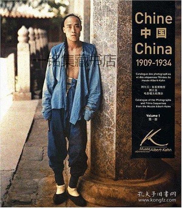【包邮】2001年初版 清末民初中国影像集 Chine 1909 - 1934, volume 1  阿尔贝.肯恩博物馆照片及电影镜头组图录