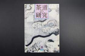 《茶道的研究》 1994年8月号总465号 日本茶道杂志 全书几十张图片介绍日本茶道茶器茶摆放流程和茶相关文化文学日文原版(每期具体内容详见目录图片)茶道仅仅是物质享受 而且通过茶会学习茶礼 陶冶性情