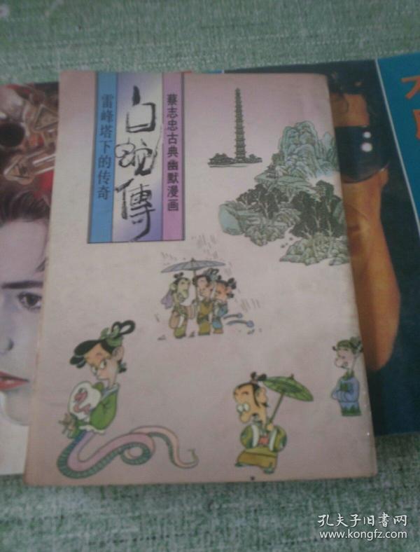 古典幽默漫画 雷峰塔下的传奇 白蛇传(一版一印)