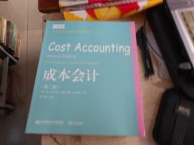 成本会计-【第二版】