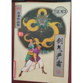 续补古龙作品集(珍藏本)-剑气严霜(全4册)