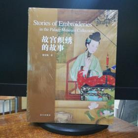 故宫甄选故事系列——故宫织绣的故事