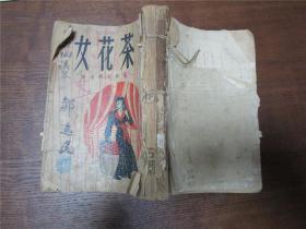 【民国原版】茶花女+人类的救星(两册合订一起,详见图片和版权页)