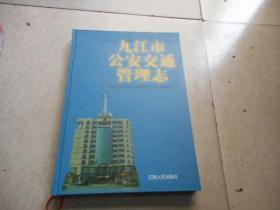 九江市公安交通管理志