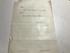 中国象棋 陈瑞权信札一通一页之二