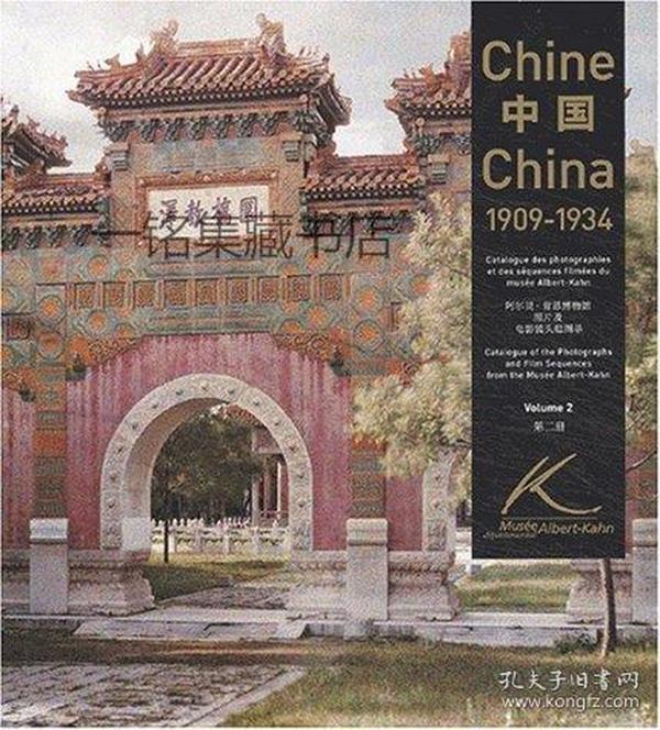 【包邮】2003年初版 清末民初中国影像集 Chine 1909 - 1934, volume 2  阿尔贝.肯恩博物馆照片及电影镜头组图录
