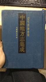 中国地方志集成 浙江府县志辑 63 光绪处州府志.