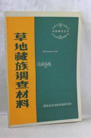 草地藏族调查材料