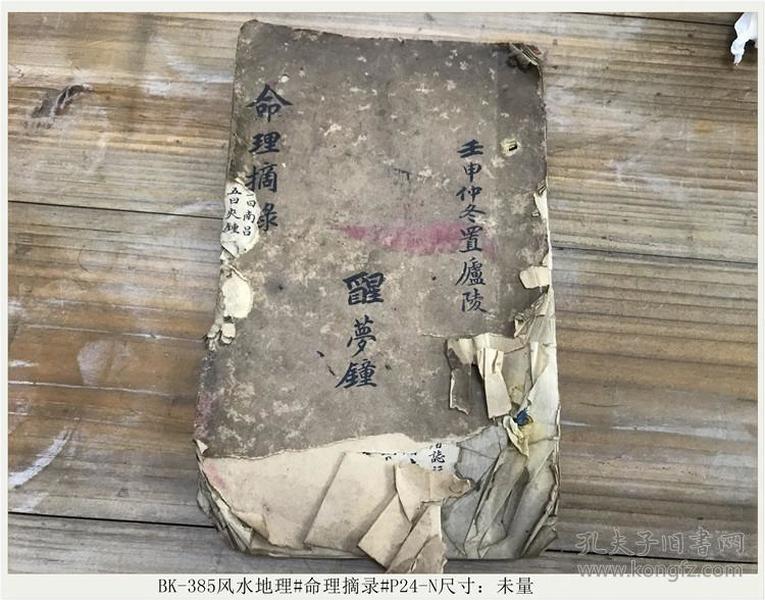 清代地理古籍手抄本《命理摘录》#P24-N-古玩旧书古装善本BK-385