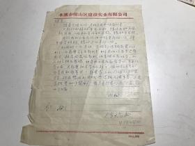 中国象棋 陈瑞权信札一通一页之三