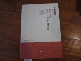 《蒙元帝国与13—15世纪的世界》