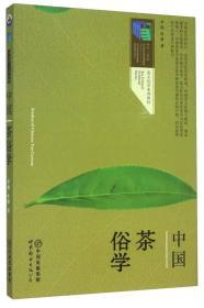 """茶文化学系列教材:中国茶俗学/""""十二五""""职业教育国家规划教材"""