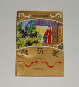 醋葫芦 1993年
