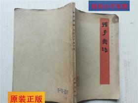孙子兵法-银雀山汉墓竹简