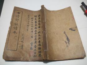 古诗评注读本 上下一册全 民国5年初版 有私人印章 毛笔手写诗词三首