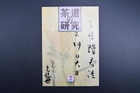 《茶道的研究》 1992年7月号总440号 日本茶道杂志 全书几十张图片介绍日本茶道茶器茶摆放流程和茶相关文化文学日文原版(每期具体内容详见目录图片)茶道仅仅是物质享受 而且通过茶会学习茶礼 陶冶性情