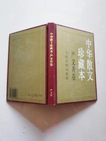 中华散文珍藏本.严文井卷【实物拍图】
