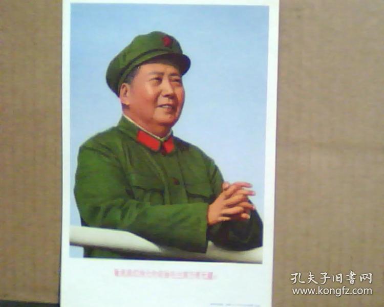 敬祝我们伟大的领袖毛主席万寿无疆     (32开画背后有南京航空学院红卫兵师的公章)[看图下单,后果自负]