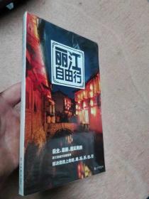 丽江自由行  正版