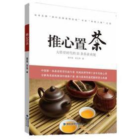 推心置茶:大转型时代的22条茶业商规