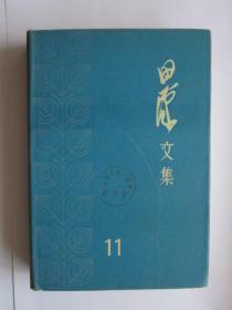 田汉文集(11)·馆藏·精装