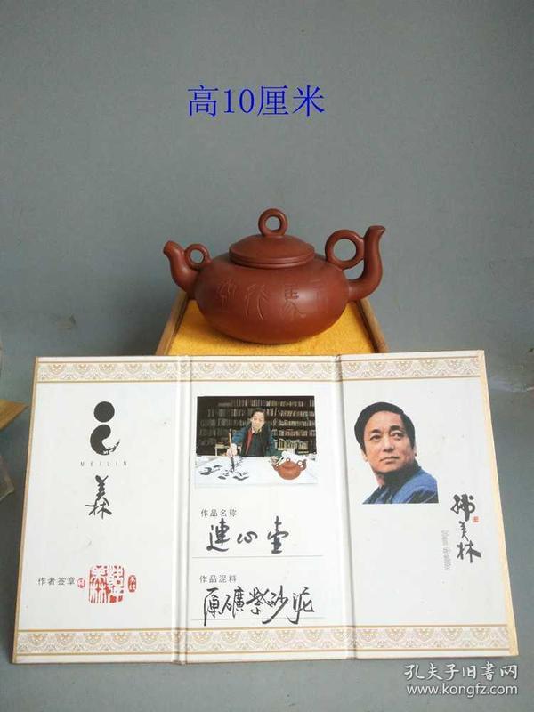 名人韩美林手捏紫砂壶,带证书