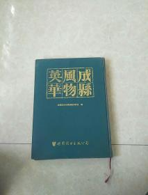 成县风物英华