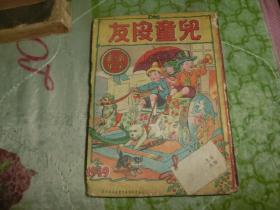 民国时期《儿童良友》创刊号 第一卷 第一期至共八集  精装合订本 C4