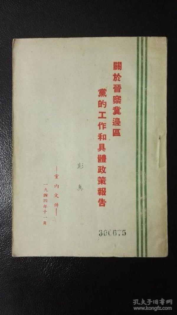 1944年 《关于晋察冀边区党的工作和具体政策报告》 彭真