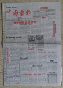 中国剪报2008年8月13日北京奥运会奖牌榜陈燮霞夺中国代表团首枚金牌
