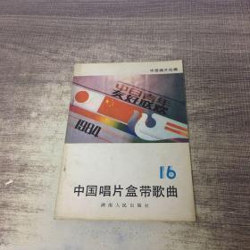 中国唱片盒带歌曲16