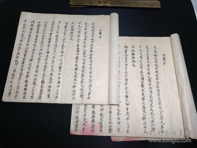 民国二十八年分薄,三房、尾房支分薄两册一套,大开本古本手抄。