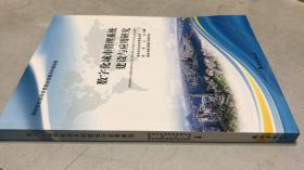 数字化城市管理系统建设与应用研究