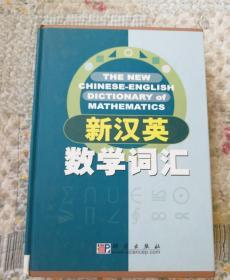 新汉英数学词汇
