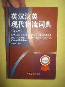 英汉汉英现代物流词典(第2版)(最新版)     大32开,硬精装