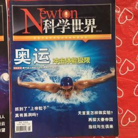 科学世界2012 8 11【两期合售】