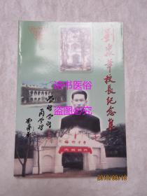 刘淼华校长纪念集——(1946-1949年任省立梅州中学校长)