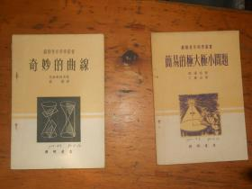 苏联青年科学丛书 奇妙的曲线  简易的极大极小问题
