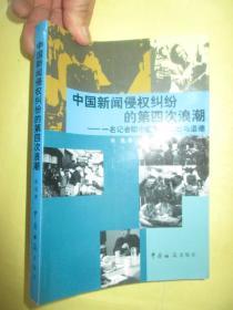 中国新闻侵权纠纷的第四次浪潮------ 一名记者眼中的新闻法治与道德