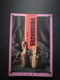 中国言语禁忌和避讳(书口有书斑)
