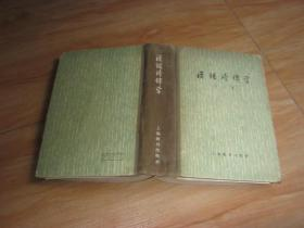 汉语诗律学 精装